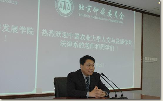 中国农业大学人文与发展学院法律系师生来北仲交流参观